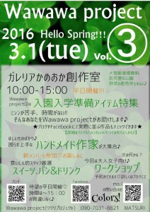 fc2blog_20160112123432f70