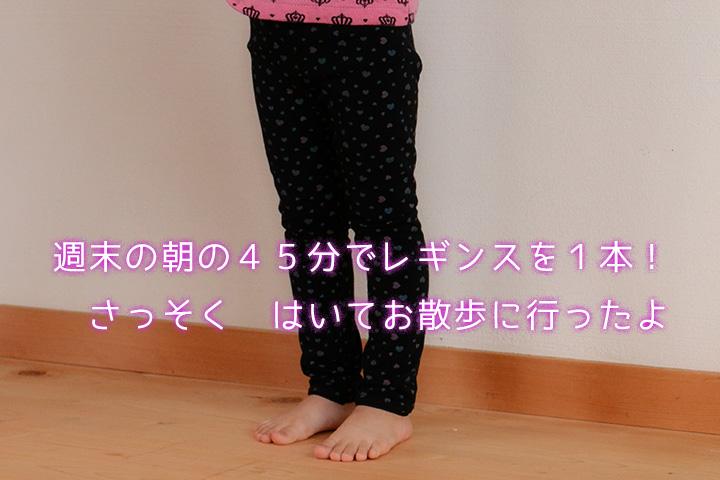 45-Leggings12