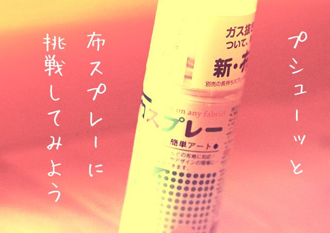 nuno-spray01
