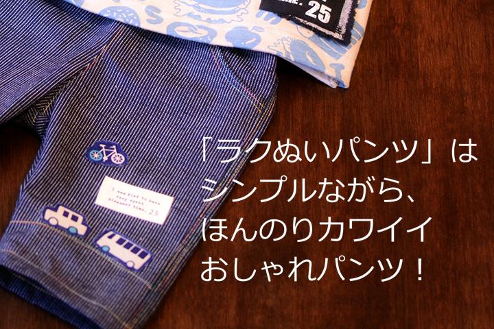 rakunui-pants01