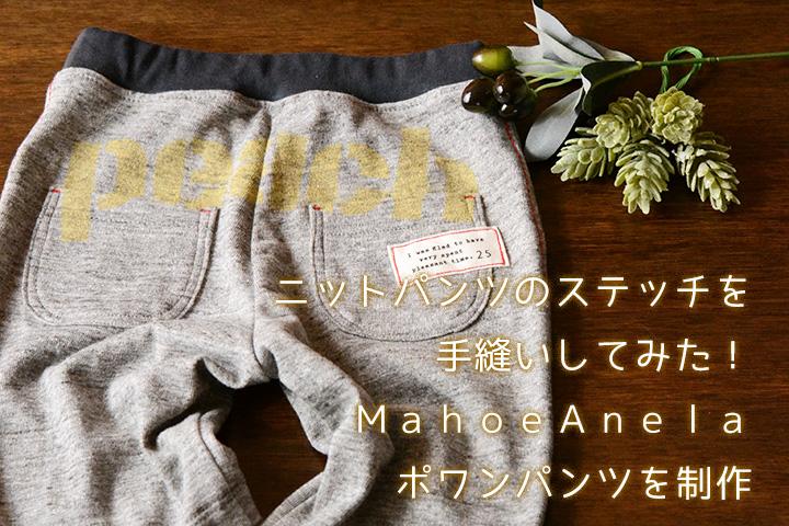 stitch-hand-sewn11